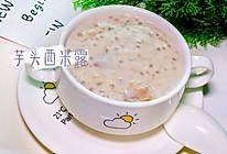 #憋在家里吃什么#懒人版电饭煲芋头西米露的做法