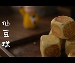 香芋紫薯芝心仙豆糕的做法