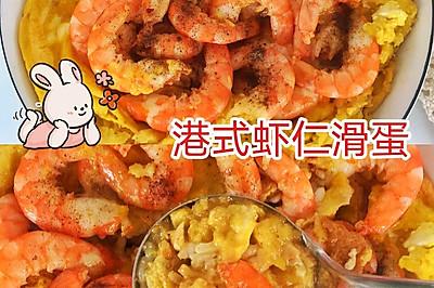 拌米饭太香了❗️港式虾仁滑蛋‼️