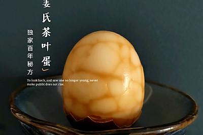 姜氏茶叶蛋(秘方)