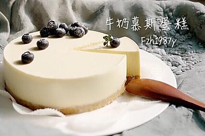 牛奶慕斯蛋糕~用冰箱就可以做的蛋糕