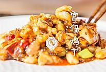 宫保鸡丁:一道有历史的菜的做法