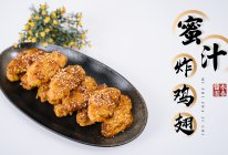 蜜汁鸡翅:不油不腻,吃到最后只想吮手指的做法