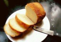 奶香白吐司的做法