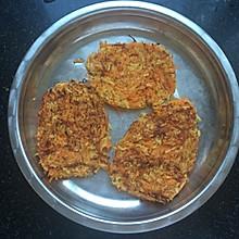 胡萝卜藕饼