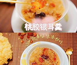 桃胶银耳羹@米博烹饪机的做法