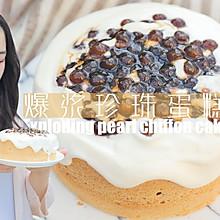 爆浆珍珠蛋糕「厨娘物语」