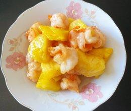 柠香菠萝虾球的做法