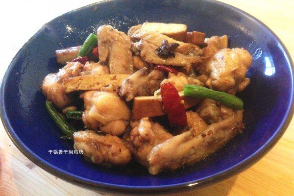 干锅香干鸡块的做法