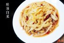 醋溜白菜---简单易学的家常美味系列的做法