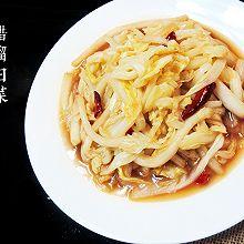 醋溜白菜---简单易学的家常美味系列