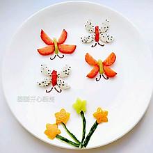 水果拼盘——蝴蝶#春天不减肥,夏天肉堆堆#