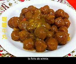 咖喱牛丸(简易版)的做法