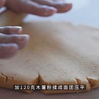 红豆芋圆汤的做法图解9