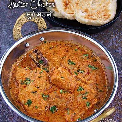 印巴美食--印式奶油鸡块(Butter Chicken)