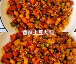 香辣土豆火腿的做法