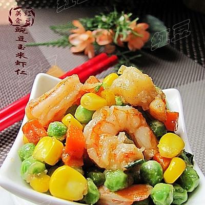 豌豆玉米虾仁