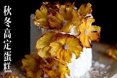 菠萝花竖纹蛋糕「食色记」