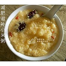 减肥滋补小米粥