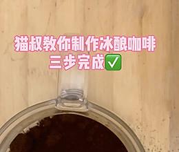 #美食视频挑战赛#猫叔教你三步制作冰酿咖啡的做法