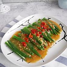 低脂减肥菜?快手又好吃的凉拌秋葵?#父亲节,给老爸做道菜#