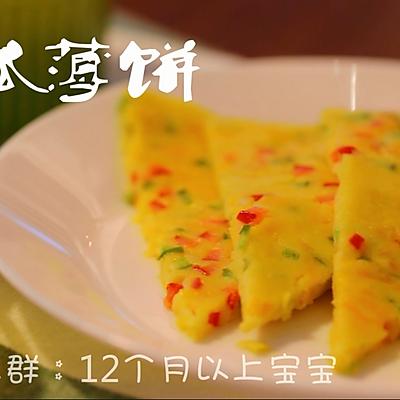 南瓜蔬菜饼  宝宝健康食谱