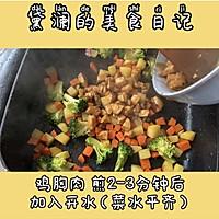 ㊙️秘制咖喱鸡肉饭,好吃到舔盘子 #美食视频挑战赛#的做法图解11