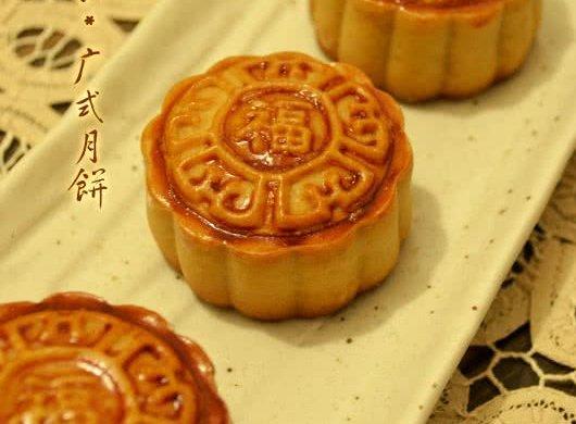 中秋*广式月饼