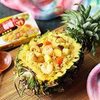 菠萝什锦咖喱饭#亮出喱的厨艺#