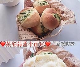 经典蒜香小面包的做法