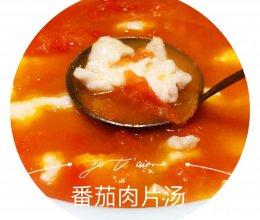 味美爽滑的番茄肉片汤的做法