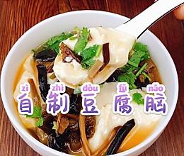#全电厨王料理挑战赛热力开战!#顺滑Q弹的豆腐脑这样做的做法