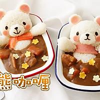 超可爱的白熊洗澡咖喱饭,咖喱最萌吃法!
