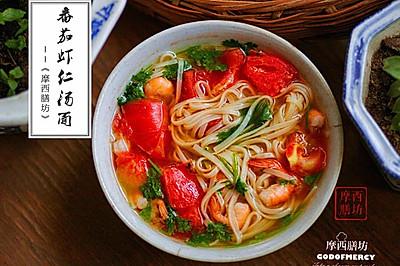 番茄虾仁汤面