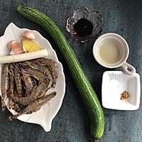 鲜虾烩丝瓜的做法图解1