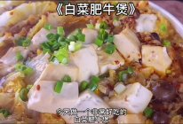 《白菜肥牛煲》好吃又营养,新手小白也能做的做法
