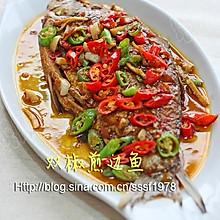 双椒煎边鱼