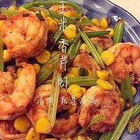 玉米香芹虾