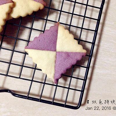双色拼块饼干