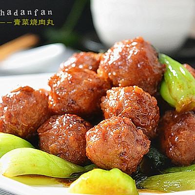 青菜烧肉丸—冬季暖身