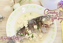 宝宝辅食食谱  鲫鱼豆腐汤的做法