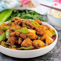 家常大盘鸡详细做法(微辣版) 新手下厨也能做出宴客大菜