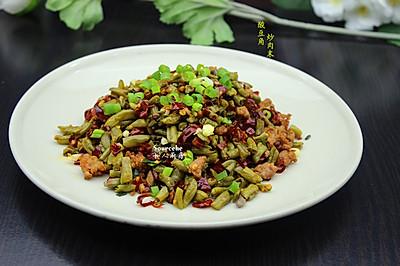 酸豆角炒肉末 节后开胃菜