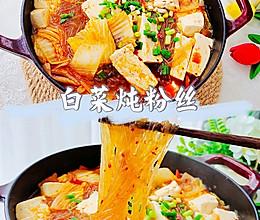 #元宵节美食大赏#白菜炖粉丝的做法