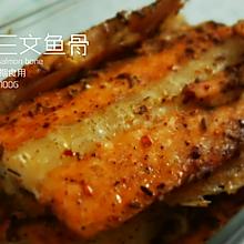 烤三文鱼骨