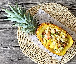 美味凤梨饭的做法