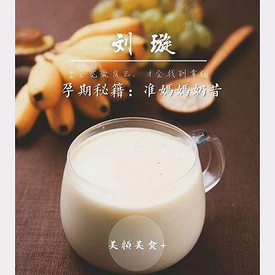 让孕妈刘璇变聪明的营养奶昔