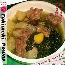 冬季白萝卜白菜干咸猪骨汤