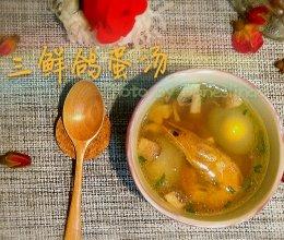 三鲜鸽蛋汤的做法