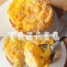 巨简单懒人黄桃酸奶蛋糕